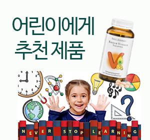 어린이에게 필요한 제품