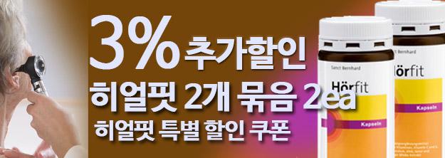 히얼핏 특별 할인 (쌍트몰 리뉴얼 오픈 기념 쿠폰)